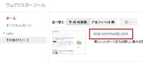 Googleウェブマスターツール 検索順位チェック手順1