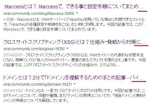 検索結果 タイトルの文字数制限