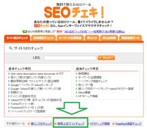 SEOチェキ!トップページ_検索上位サイトチェック