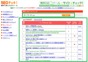 SEOチェキ!_検索上位サイトチェック画面