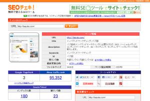 SEOチェキ!-サイトSEOチェック画面