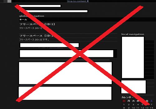 ブログ 背景色が黒