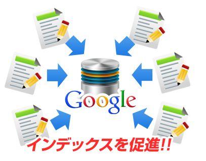 検索エンジン インデックス(index)