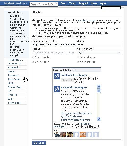 Facebook LikeBoxの設定手順 1