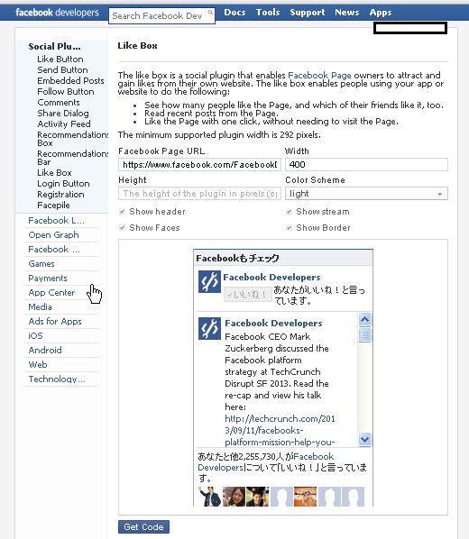 Facebook LikeBoxの設定手順 1