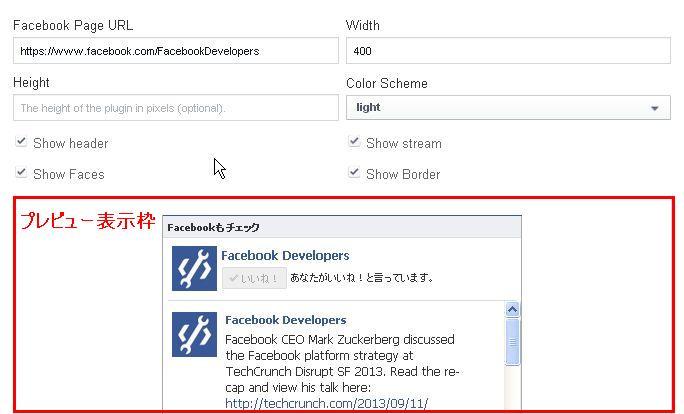 Facebook LikeBoxの設定手順 2