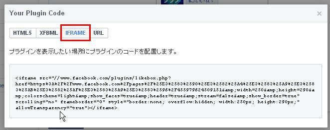 Facebook LikeBoxの設定手順 3
