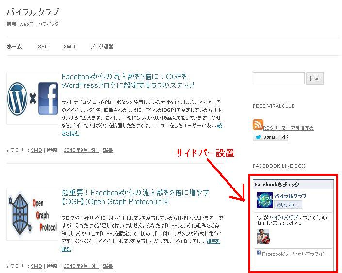 Facebook LikeBoxの設定手順 4