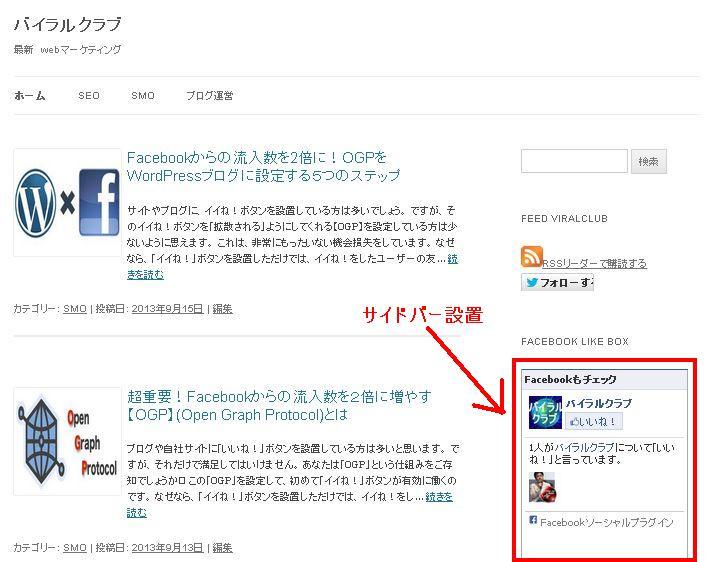 Facebook LikeBoxの設定手順 4