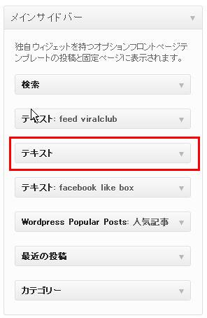 Facebook LikeBoxの設定手順 6
