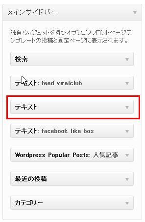 Facebook LikeBoxの設定手順 6