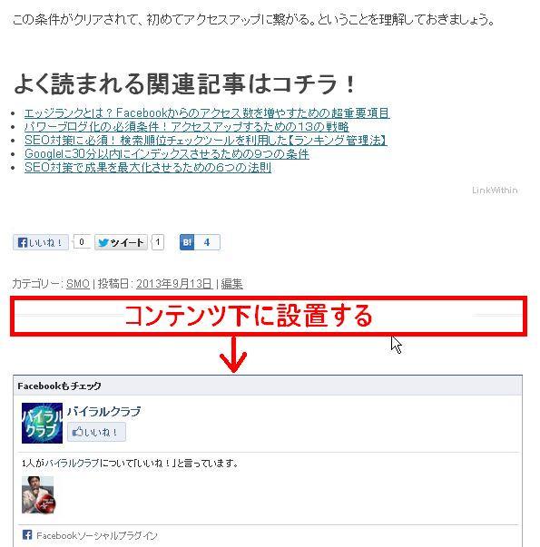 Facebook LikeBoxの設定手順 8