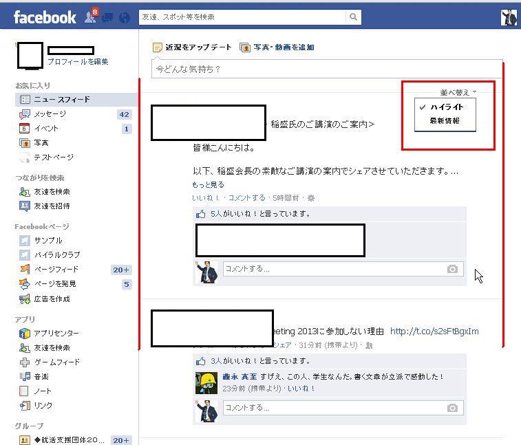 Facebook ニュースフィード ハイライト表示