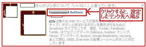 Facebook OGP URL設定