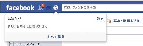 Facebook メッセージのお知らせ