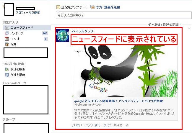 facebok ニュースフィード