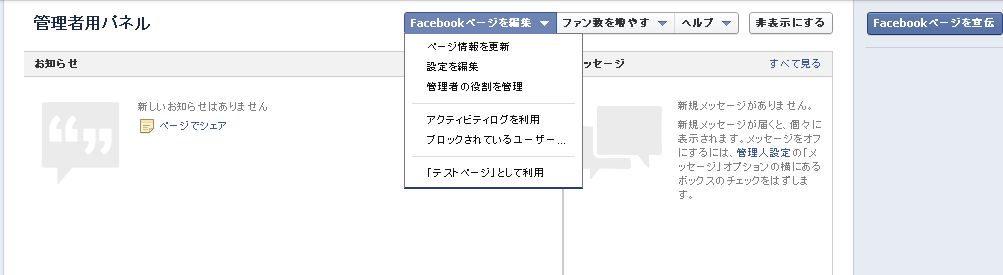 facebookページの作成手順 ページ編集