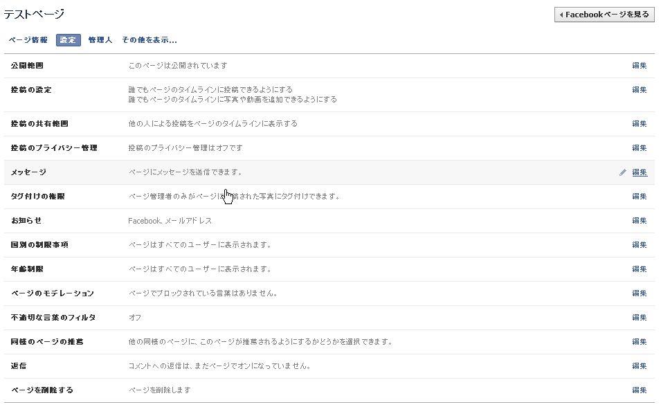 facebookページの作成手順 設定編集画面