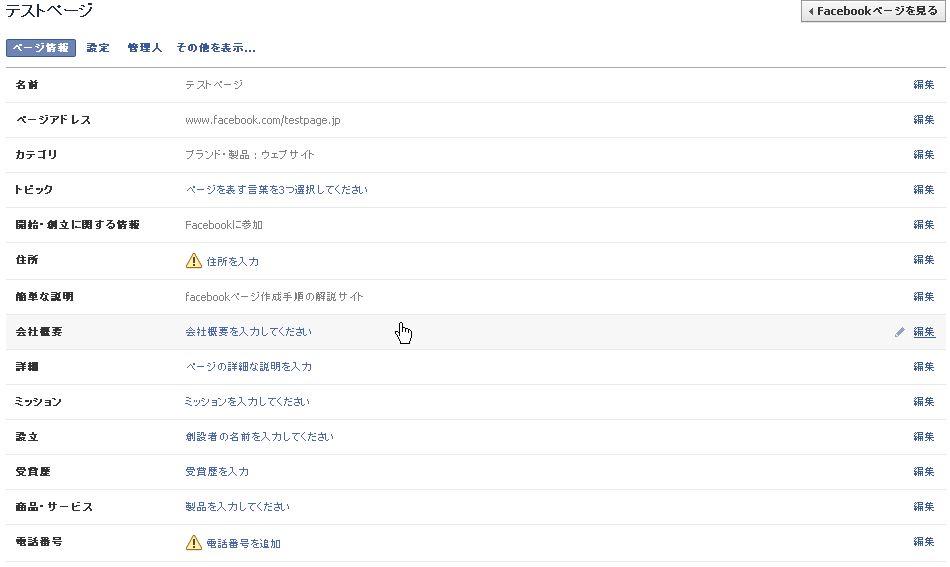 facebookページの作成手順 基本情報設定画面