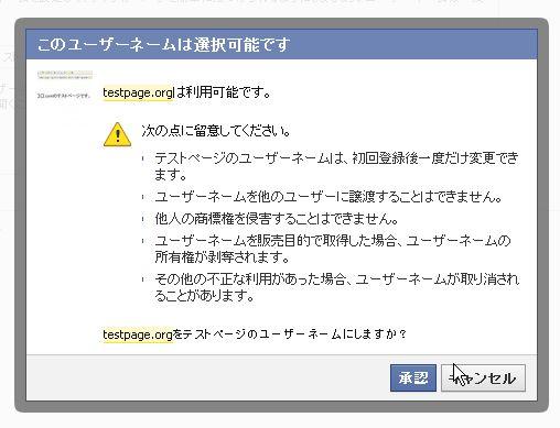 facebookページの作成手順 ページアドレス変更