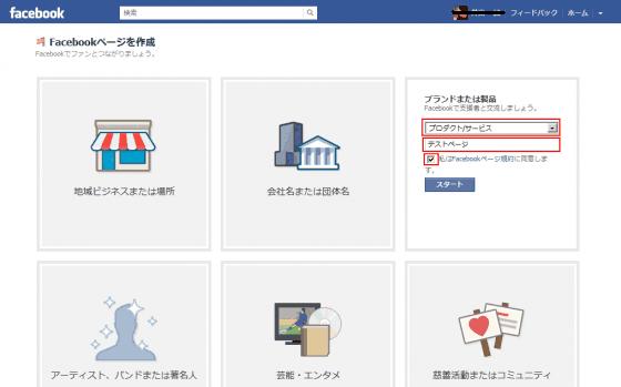 facebookページの作成手順 ページ名設定