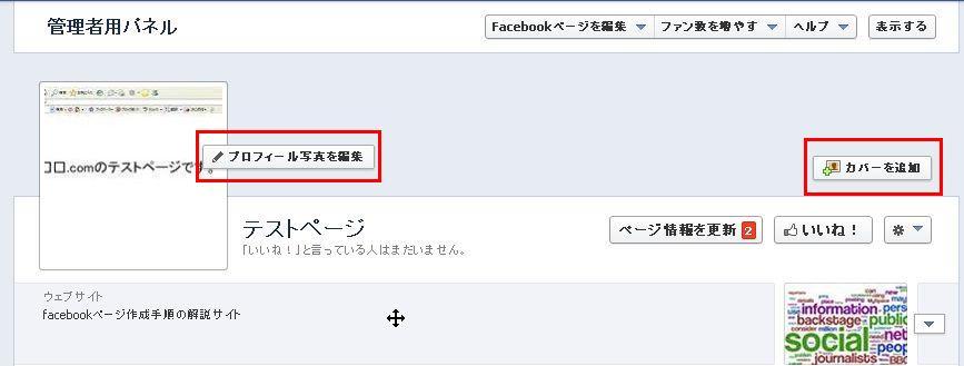facebookページの作成手順 プロフィール写真設定