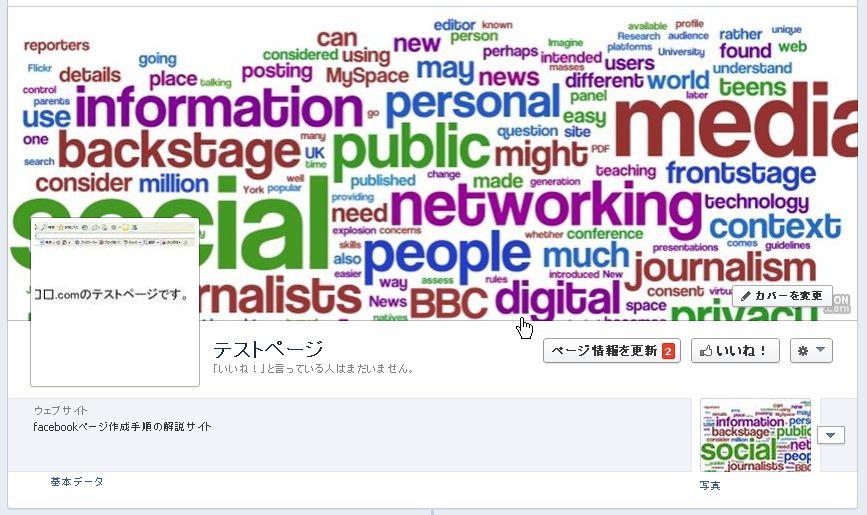 facebookページの作成手順 カバー画像設定
