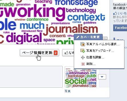 facebookページの作成手順 カバー画像変更