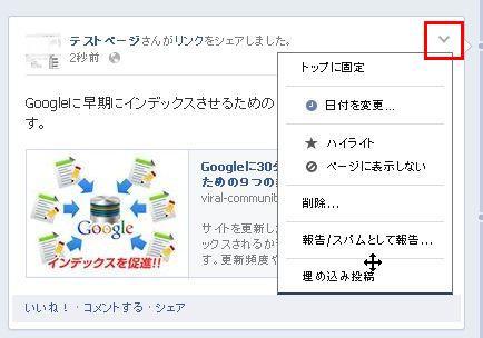 facebookページの作成手順 タイムライン制御