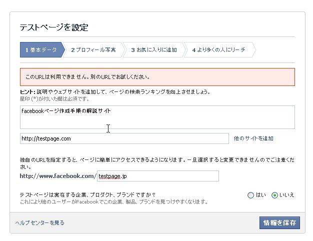 facebookページの作成手順 基本データ設定