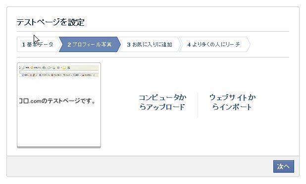 facebookページの作成手順 プロフィール写真の設定