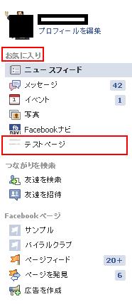 facebookページの作成手順 お気に入り追加