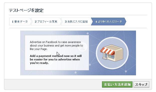 facebookページの作成手順 広告設定