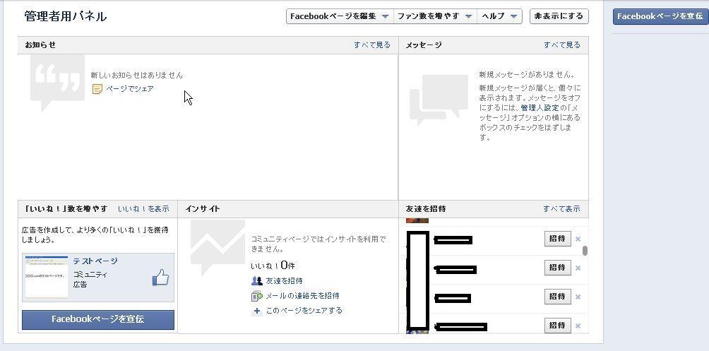 facebookページの作成手順 アカウント取得完了