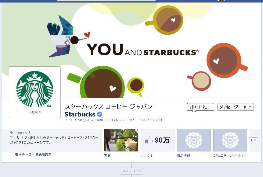 Facebook スターバックスページ