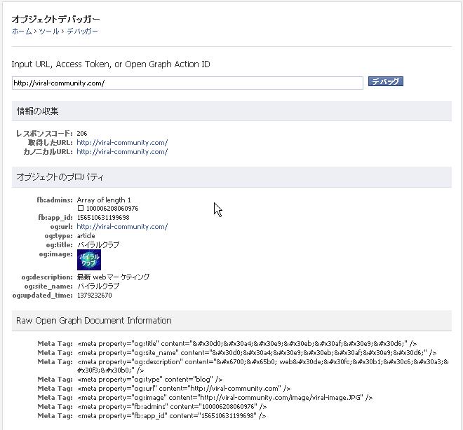 ワードプレスブログにOGPを設定する手順 11