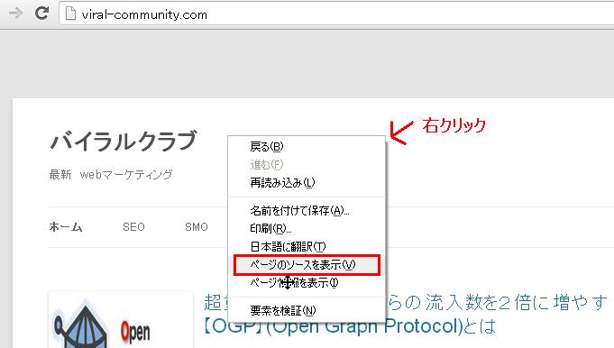 ワードプレスブログにOGPを設定する手順 8_5
