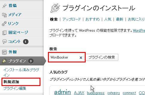 Wordbooker 設定手順1