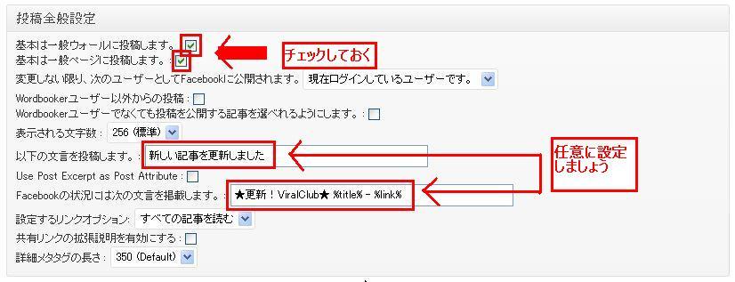 wordbooker 設定手順9