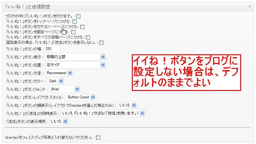 wordbooker 設定手順10