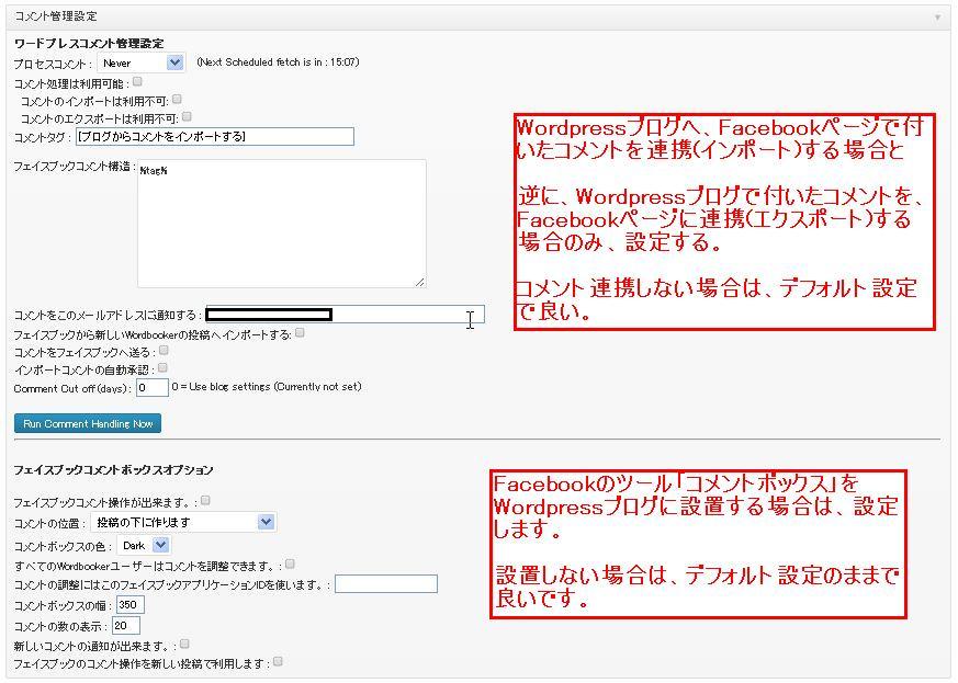 wordbooker 設定手順11
