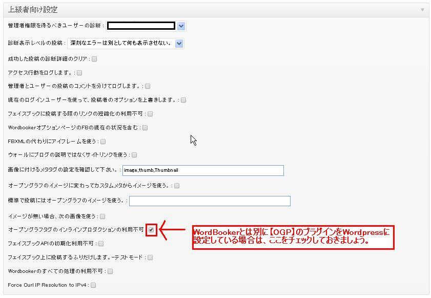 wordbooker 設定手順12