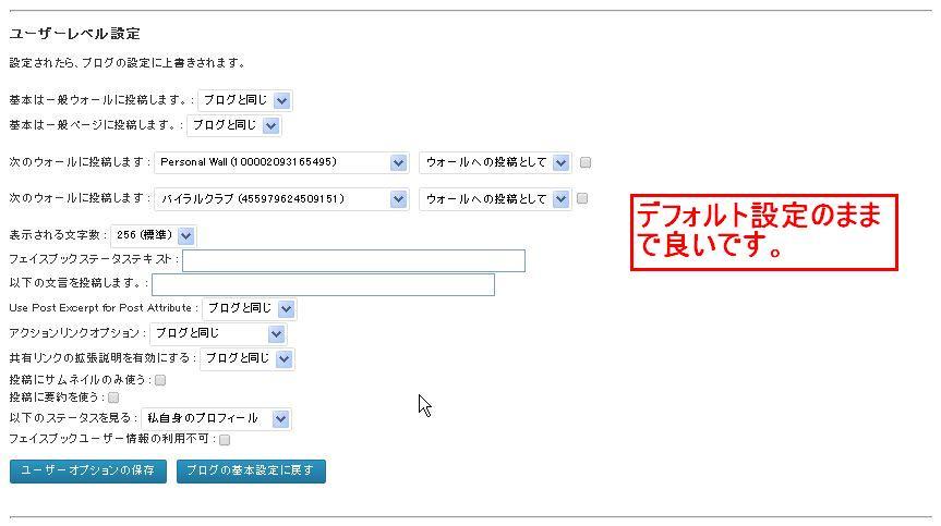 wordbooker 設定手順14