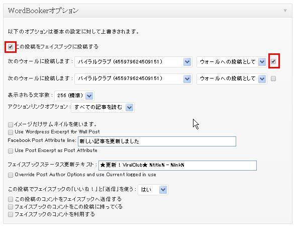 wordbooker 設定手順17