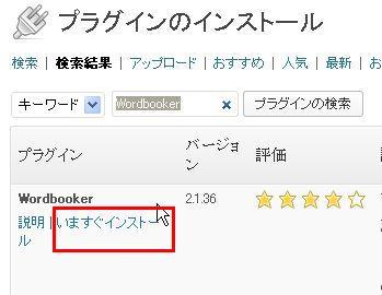Wordbooker 設定手順2