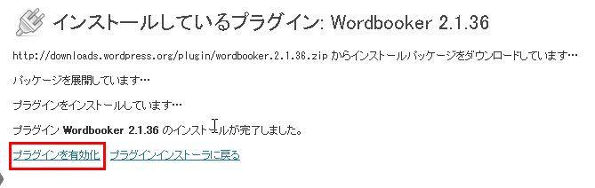 Wordbooker 設定手順3