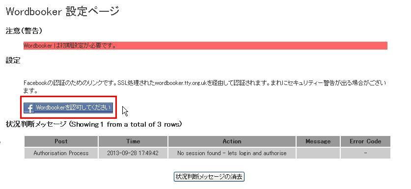 wordbooker 設定手順6