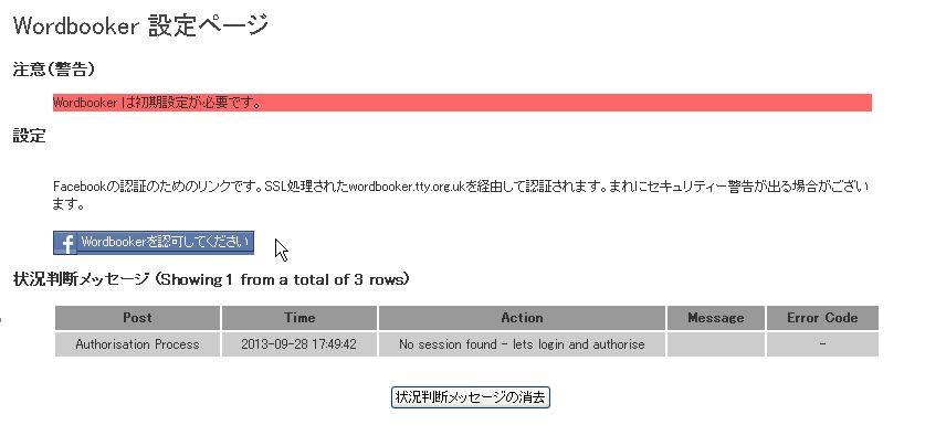 Wordbooker 設定手順5