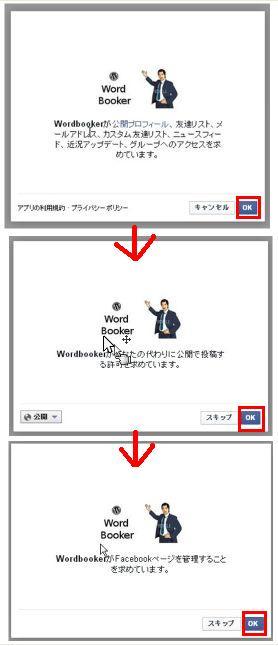 wordbooker 設定手順7