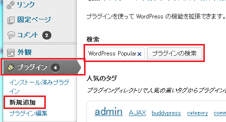 WordPress Popular Posts 設定手順1